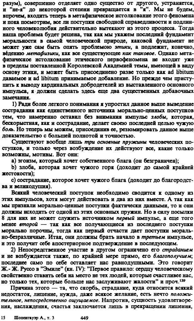 PDF. Собрание сочинений в шести томах. Том 3. Шопенгауэр А. Страница 449. Читать онлайн