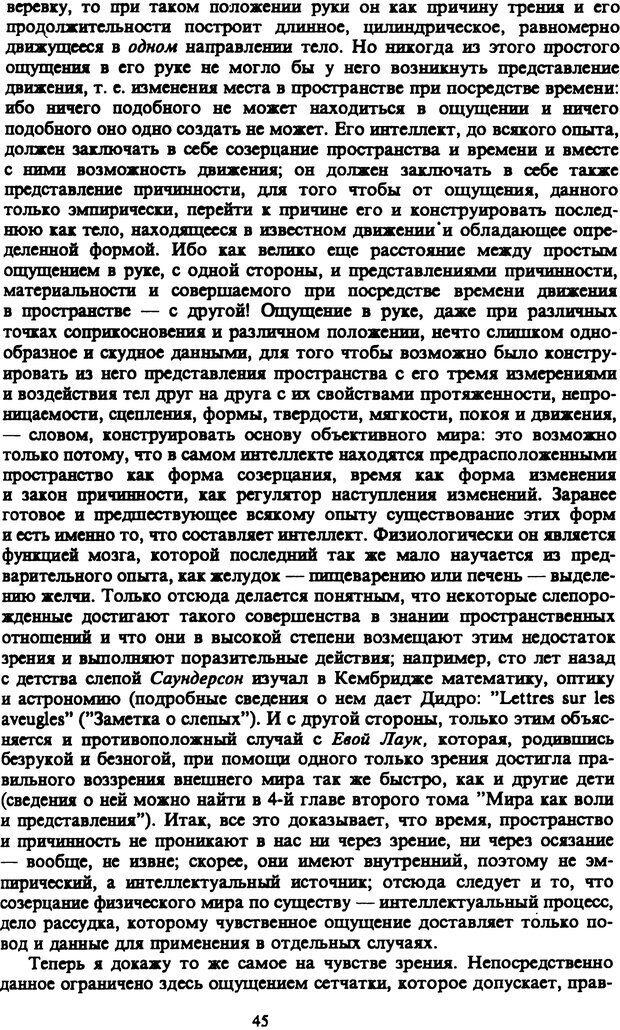 PDF. Собрание сочинений в шести томах. Том 3. Шопенгауэр А. Страница 45. Читать онлайн