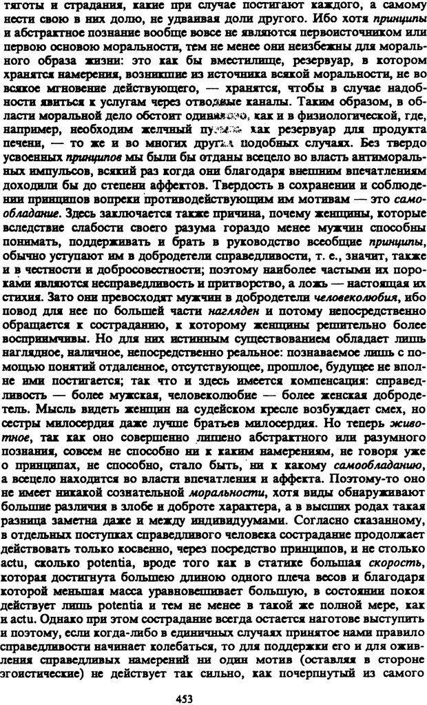 PDF. Собрание сочинений в шести томах. Том 3. Шопенгауэр А. Страница 453. Читать онлайн
