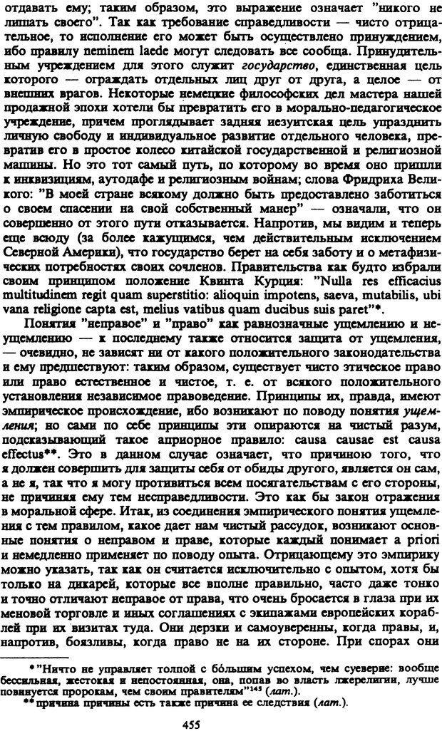 PDF. Собрание сочинений в шести томах. Том 3. Шопенгауэр А. Страница 455. Читать онлайн