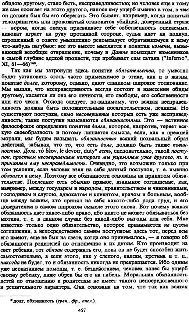 PDF. Собрание сочинений в шести томах. Том 3. Шопенгауэр А. Страница 457. Читать онлайн