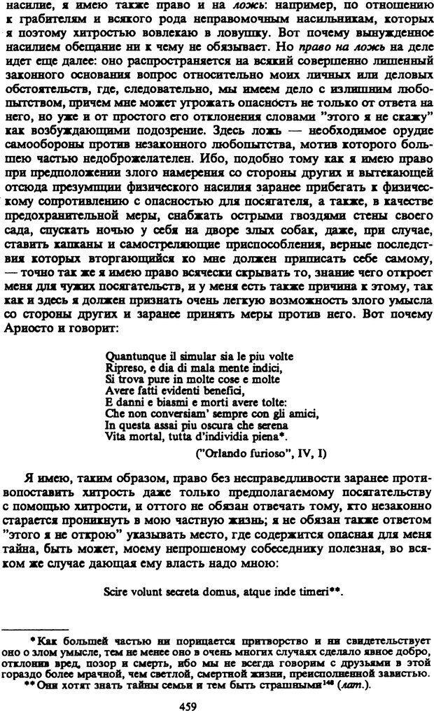 PDF. Собрание сочинений в шести томах. Том 3. Шопенгауэр А. Страница 459. Читать онлайн