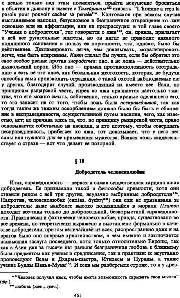PDF. Собрание сочинений в шести томах. Том 3. Шопенгауэр А. Страница 461. Читать онлайн