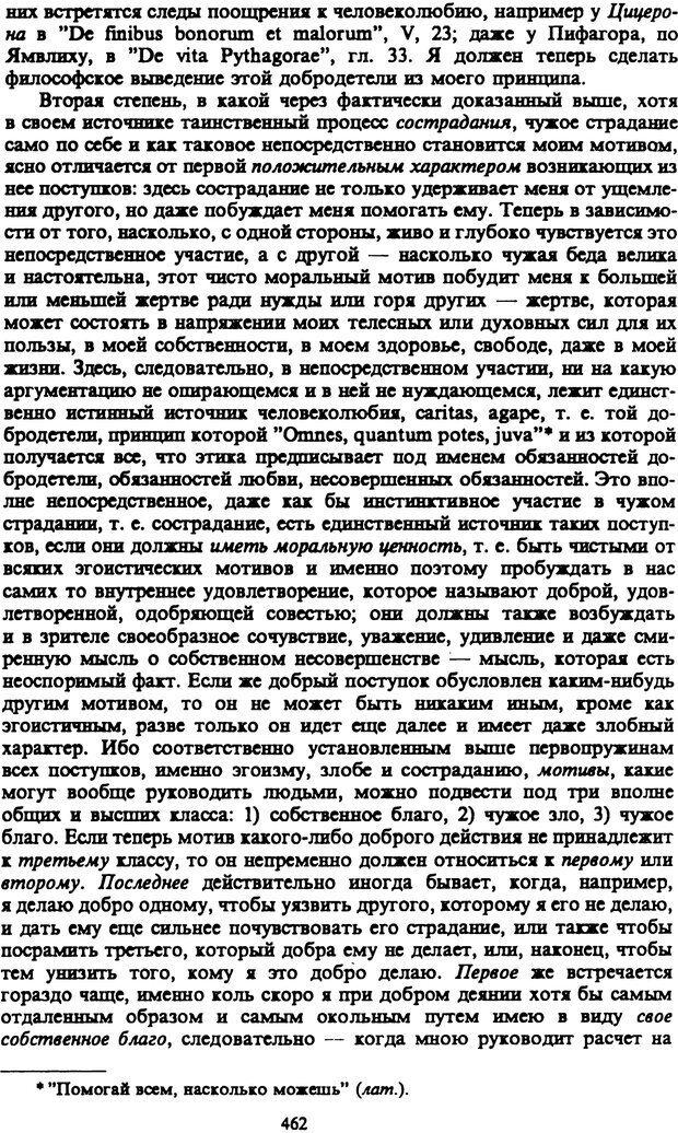 PDF. Собрание сочинений в шести томах. Том 3. Шопенгауэр А. Страница 462. Читать онлайн