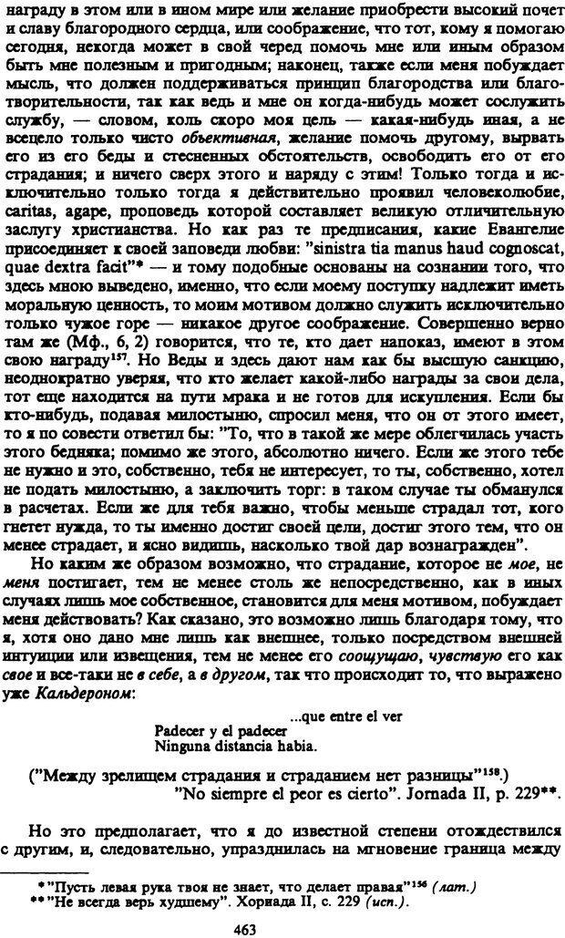 PDF. Собрание сочинений в шести томах. Том 3. Шопенгауэр А. Страница 463. Читать онлайн