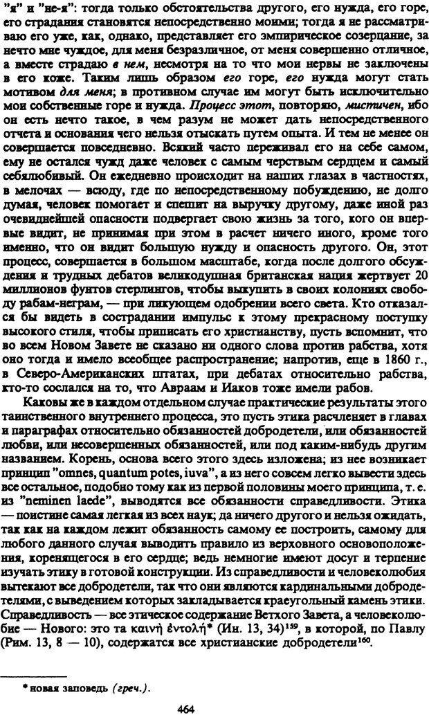 PDF. Собрание сочинений в шести томах. Том 3. Шопенгауэр А. Страница 464. Читать онлайн
