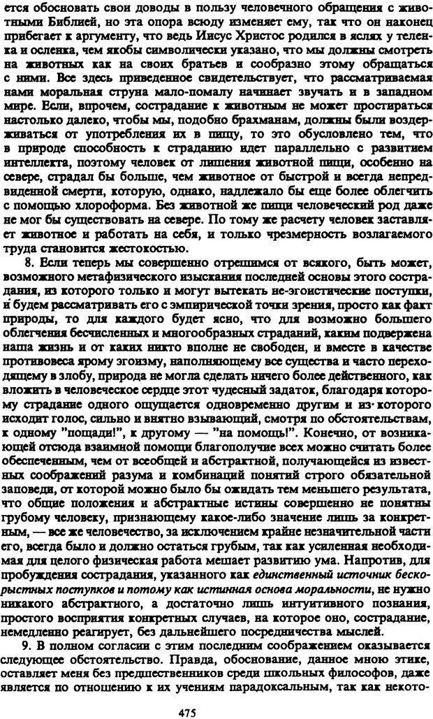 PDF. Собрание сочинений в шести томах. Том 3. Шопенгауэр А. Страница 475. Читать онлайн