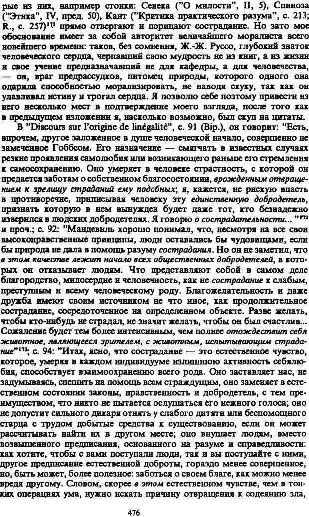 PDF. Собрание сочинений в шести томах. Том 3. Шопенгауэр А. Страница 476. Читать онлайн