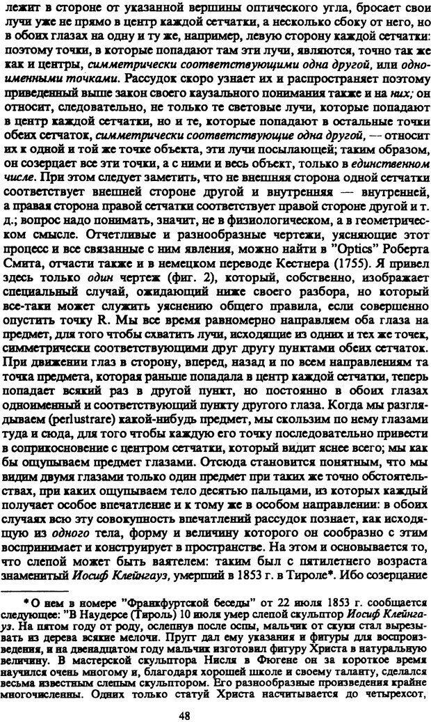 PDF. Собрание сочинений в шести томах. Том 3. Шопенгауэр А. Страница 48. Читать онлайн
