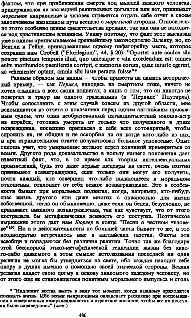 PDF. Собрание сочинений в шести томах. Том 3. Шопенгауэр А. Страница 486. Читать онлайн