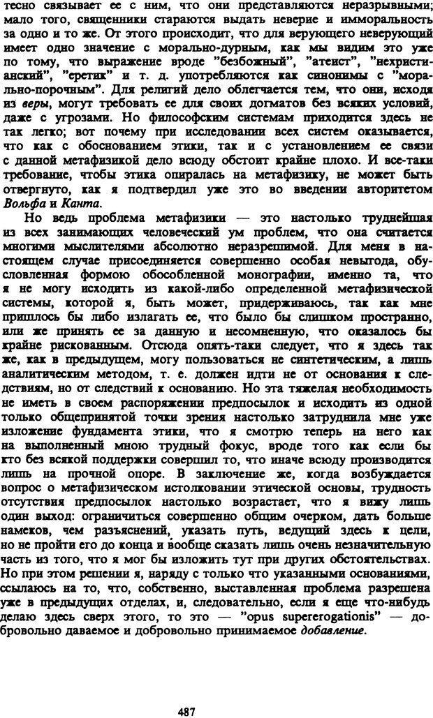 PDF. Собрание сочинений в шести томах. Том 3. Шопенгауэр А. Страница 487. Читать онлайн