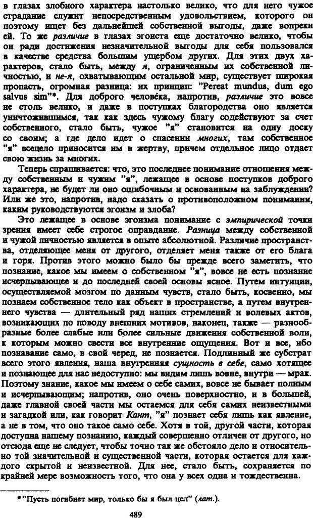 PDF. Собрание сочинений в шести томах. Том 3. Шопенгауэр А. Страница 489. Читать онлайн