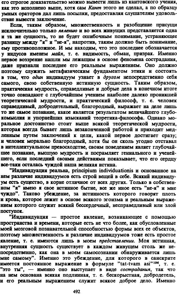 PDF. Собрание сочинений в шести томах. Том 3. Шопенгауэр А. Страница 492. Читать онлайн