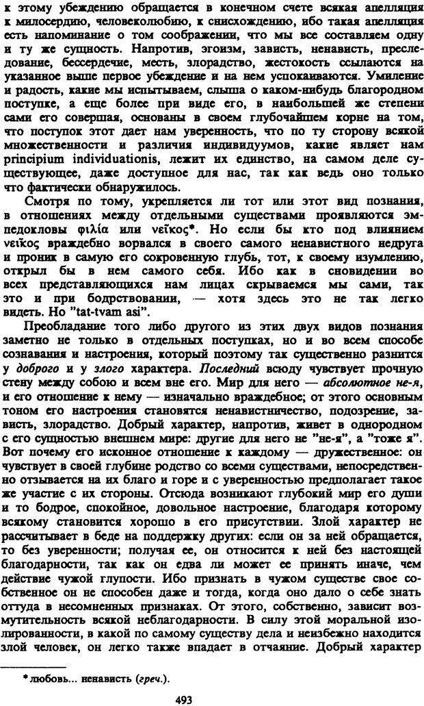 PDF. Собрание сочинений в шести томах. Том 3. Шопенгауэр А. Страница 493. Читать онлайн