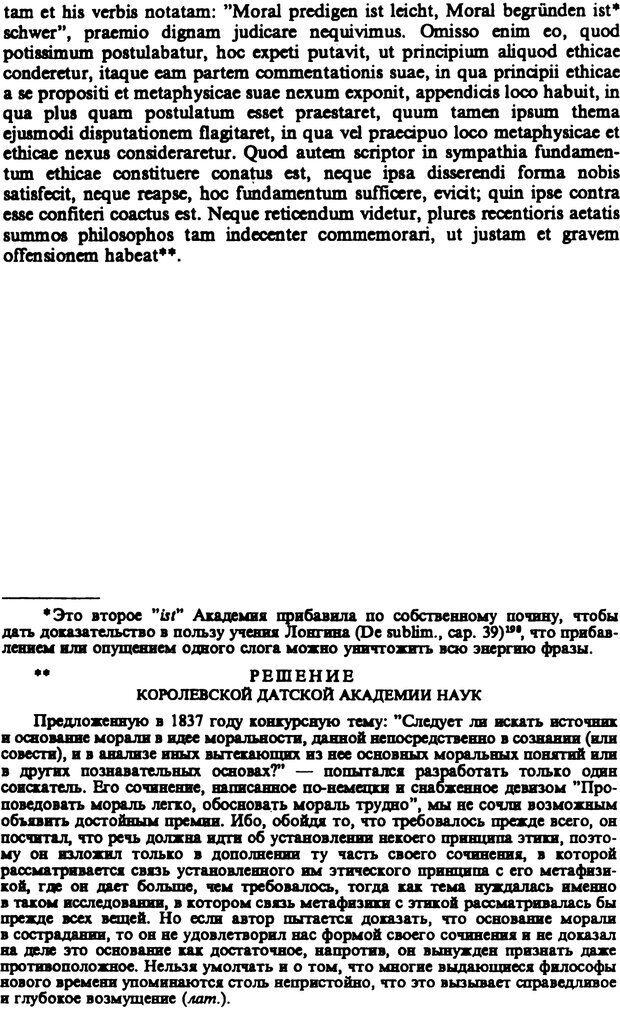 PDF. Собрание сочинений в шести томах. Том 3. Шопенгауэр А. Страница 496. Читать онлайн