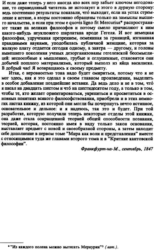 PDF. Собрание сочинений в шести томах. Том 3. Шопенгауэр А. Страница 5. Читать онлайн