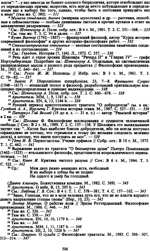 PDF. Собрание сочинений в шести томах. Том 3. Шопенгауэр А. Страница 506. Читать онлайн