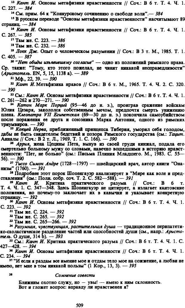 PDF. Собрание сочинений в шести томах. Том 3. Шопенгауэр А. Страница 509. Читать онлайн
