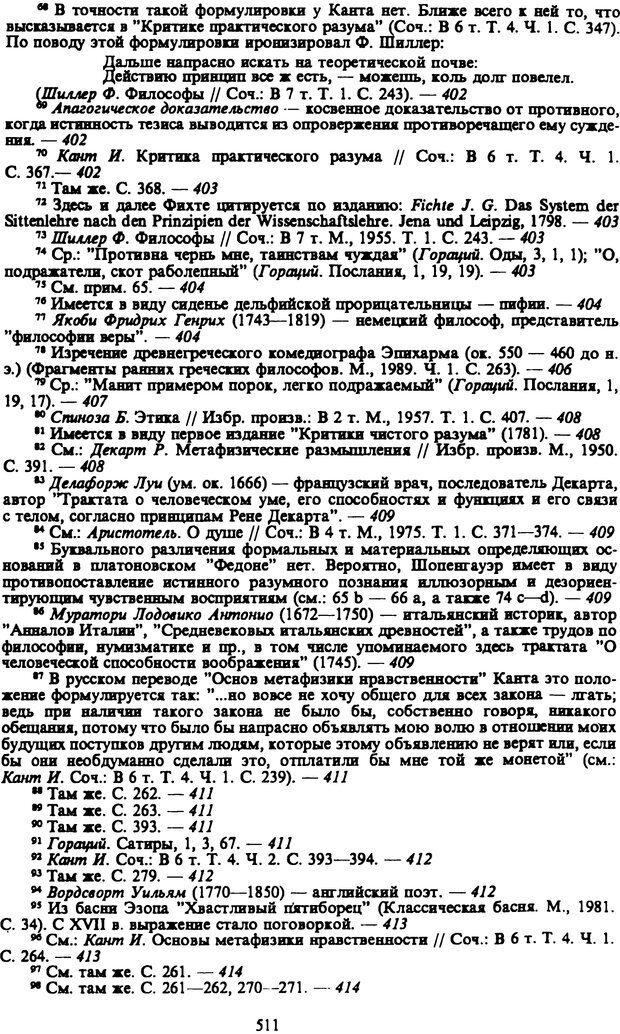 PDF. Собрание сочинений в шести томах. Том 3. Шопенгауэр А. Страница 511. Читать онлайн