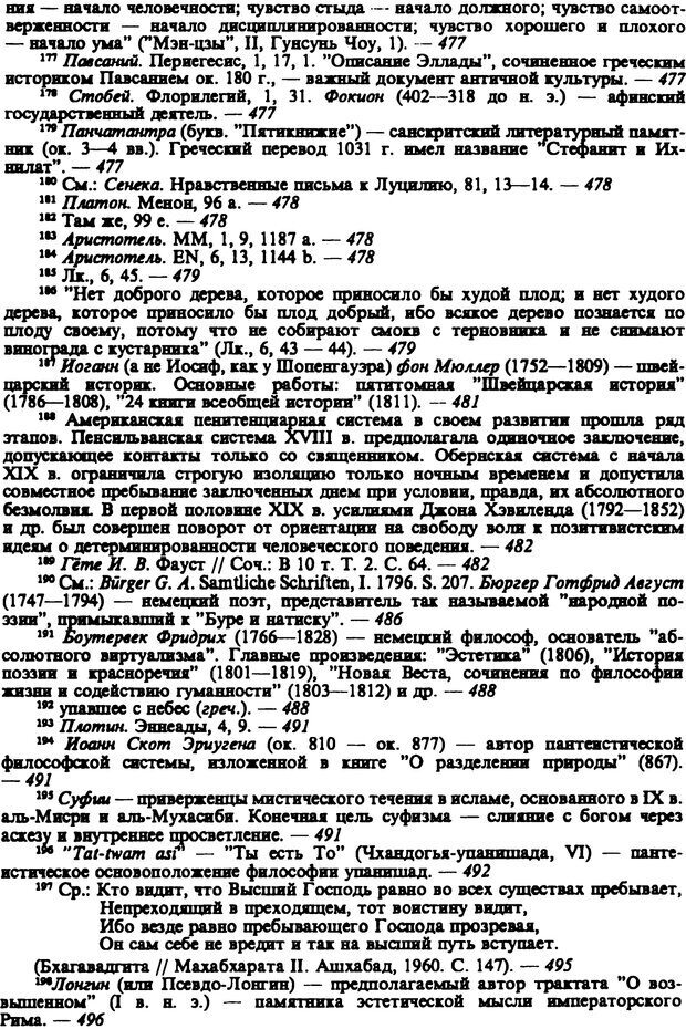 PDF. Собрание сочинений в шести томах. Том 3. Шопенгауэр А. Страница 515. Читать онлайн