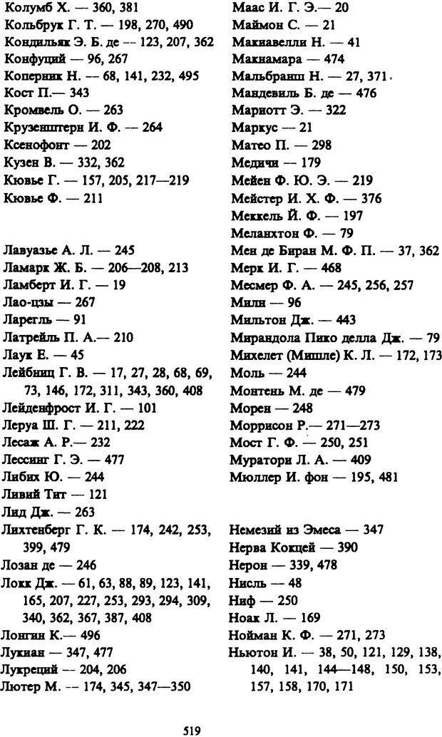 PDF. Собрание сочинений в шести томах. Том 3. Шопенгауэр А. Страница 519. Читать онлайн