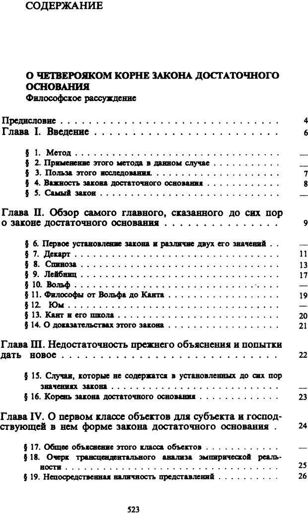 PDF. Собрание сочинений в шести томах. Том 3. Шопенгауэр А. Страница 523. Читать онлайн