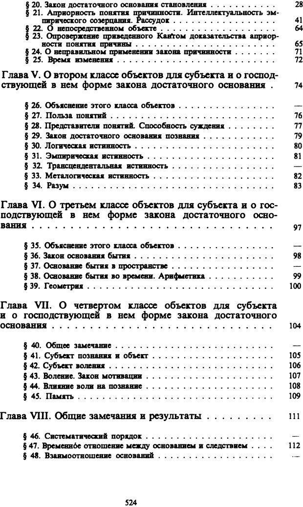 PDF. Собрание сочинений в шести томах. Том 3. Шопенгауэр А. Страница 524. Читать онлайн