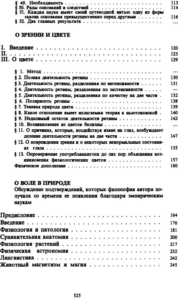 PDF. Собрание сочинений в шести томах. Том 3. Шопенгауэр А. Страница 525. Читать онлайн