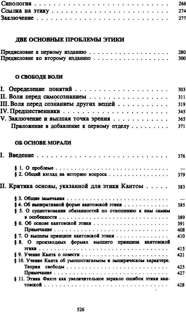 PDF. Собрание сочинений в шести томах. Том 3. Шопенгауэр А. Страница 526. Читать онлайн