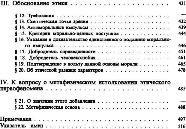 PDF. Собрание сочинений в шести томах. Том 3. Шопенгауэр А. Страница 527. Читать онлайн