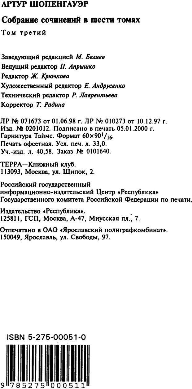 PDF. Собрание сочинений в шести томах. Том 3. Шопенгауэр А. Страница 528. Читать онлайн