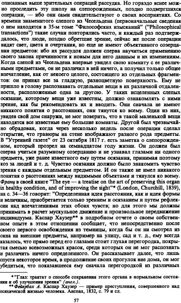 PDF. Собрание сочинений в шести томах. Том 3. Шопенгауэр А. Страница 57. Читать онлайн