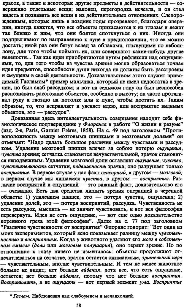 PDF. Собрание сочинений в шести томах. Том 3. Шопенгауэр А. Страница 58. Читать онлайн