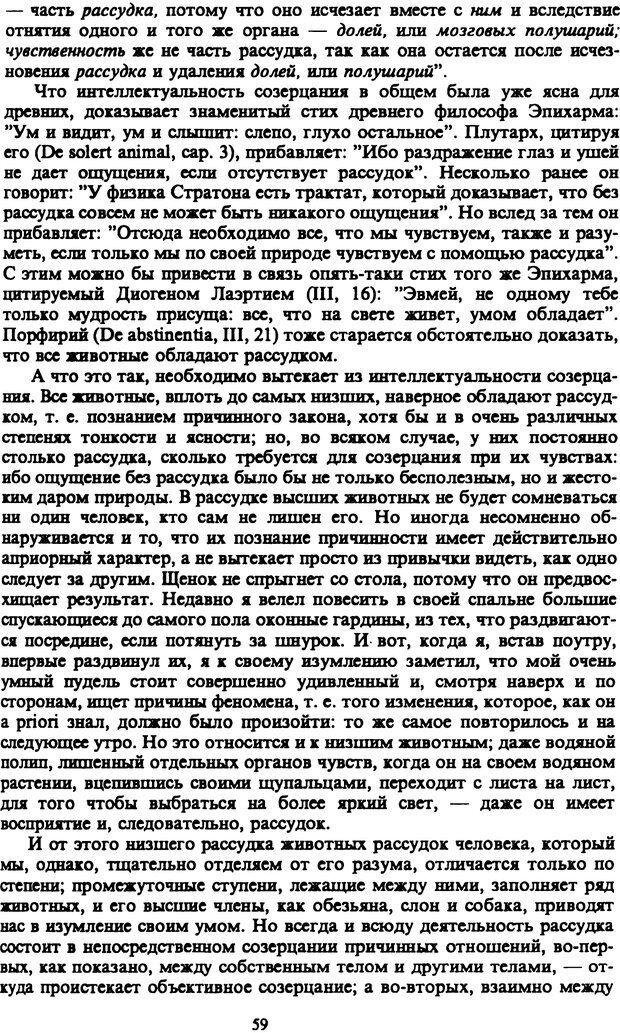 PDF. Собрание сочинений в шести томах. Том 3. Шопенгауэр А. Страница 59. Читать онлайн