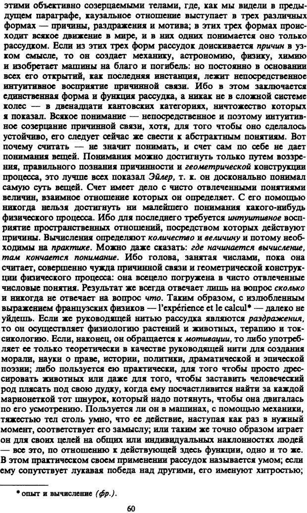 PDF. Собрание сочинений в шести томах. Том 3. Шопенгауэр А. Страница 60. Читать онлайн