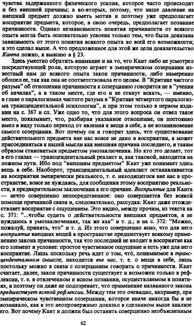 PDF. Собрание сочинений в шести томах. Том 3. Шопенгауэр А. Страница 62. Читать онлайн