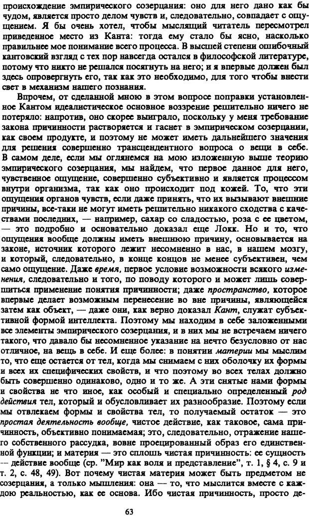 PDF. Собрание сочинений в шести томах. Том 3. Шопенгауэр А. Страница 63. Читать онлайн