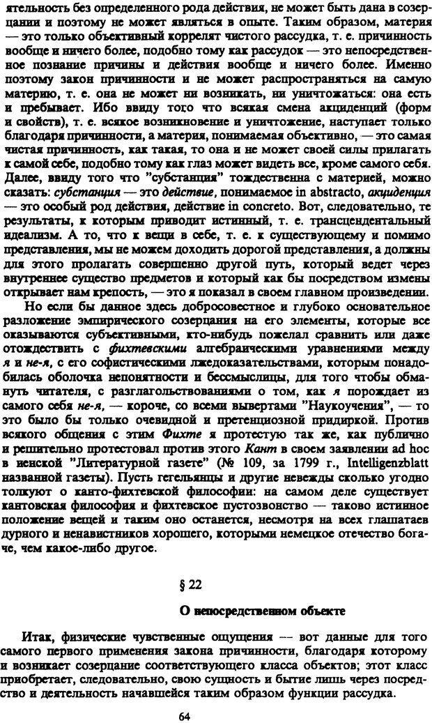 PDF. Собрание сочинений в шести томах. Том 3. Шопенгауэр А. Страница 64. Читать онлайн