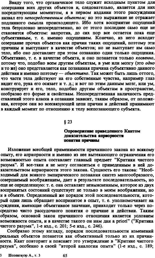 PDF. Собрание сочинений в шести томах. Том 3. Шопенгауэр А. Страница 65. Читать онлайн