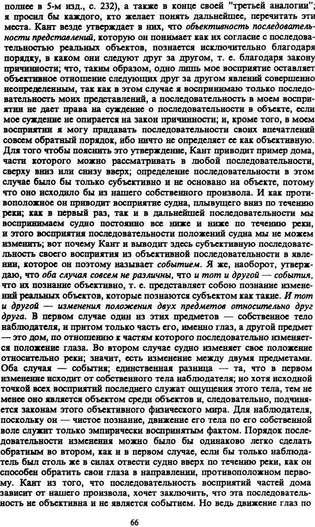 PDF. Собрание сочинений в шести томах. Том 3. Шопенгауэр А. Страница 66. Читать онлайн