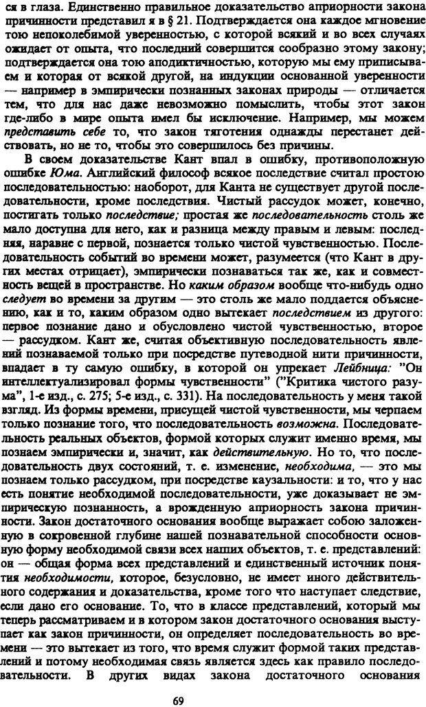 PDF. Собрание сочинений в шести томах. Том 3. Шопенгауэр А. Страница 69. Читать онлайн