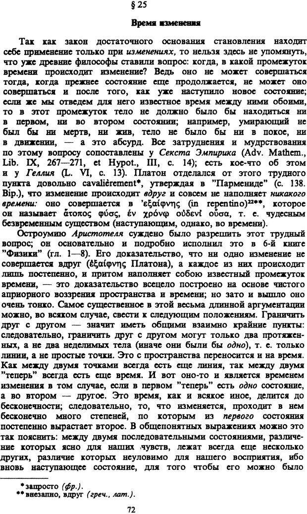 PDF. Собрание сочинений в шести томах. Том 3. Шопенгауэр А. Страница 72. Читать онлайн