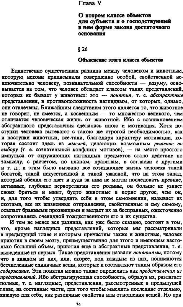 PDF. Собрание сочинений в шести томах. Том 3. Шопенгауэр А. Страница 74. Читать онлайн