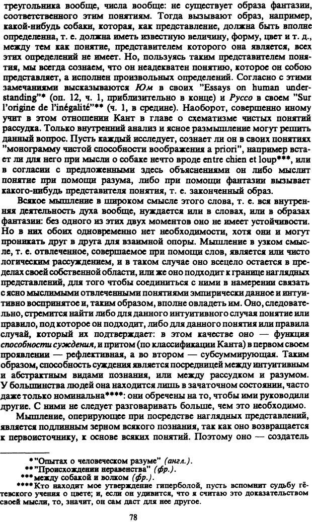 PDF. Собрание сочинений в шести томах. Том 3. Шопенгауэр А. Страница 78. Читать онлайн