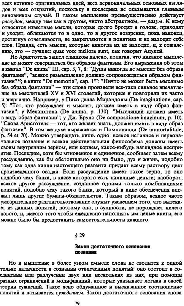 PDF. Собрание сочинений в шести томах. Том 3. Шопенгауэр А. Страница 79. Читать онлайн