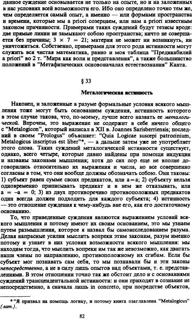 PDF. Собрание сочинений в шести томах. Том 3. Шопенгауэр А. Страница 82. Читать онлайн