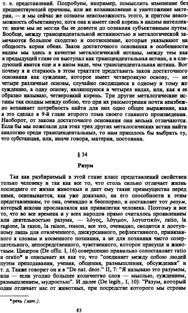 PDF. Собрание сочинений в шести томах. Том 3. Шопенгауэр А. Страница 83. Читать онлайн