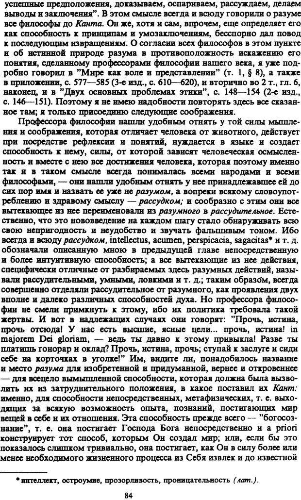 PDF. Собрание сочинений в шести томах. Том 3. Шопенгауэр А. Страница 84. Читать онлайн