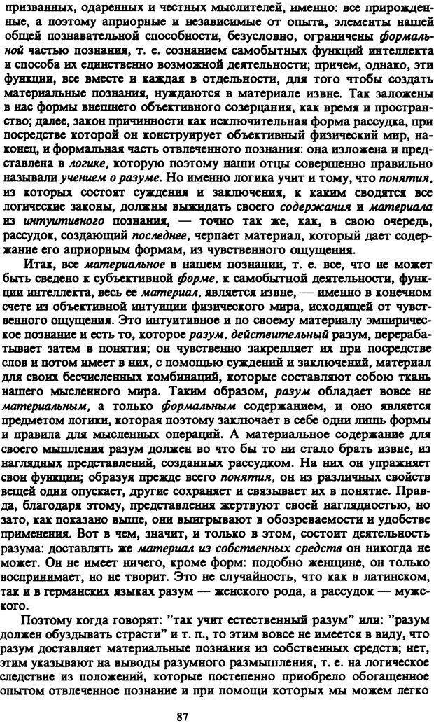 PDF. Собрание сочинений в шести томах. Том 3. Шопенгауэр А. Страница 87. Читать онлайн