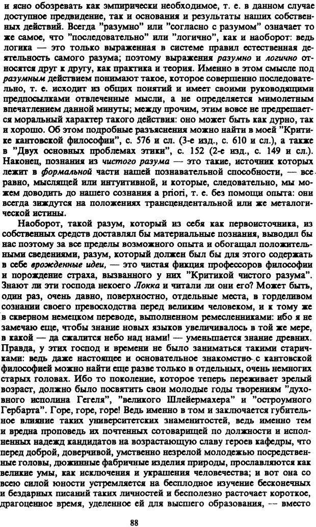PDF. Собрание сочинений в шести томах. Том 3. Шопенгауэр А. Страница 88. Читать онлайн